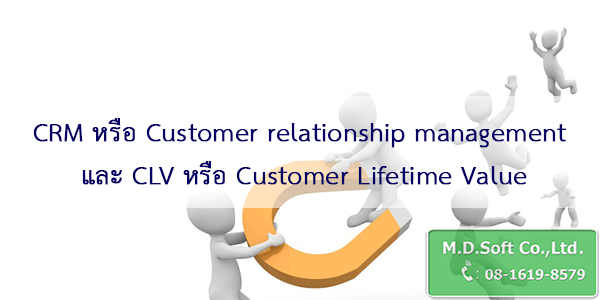 CRM หรือ Customer relationship management และ CLV หรือ Customer Lifetime Value